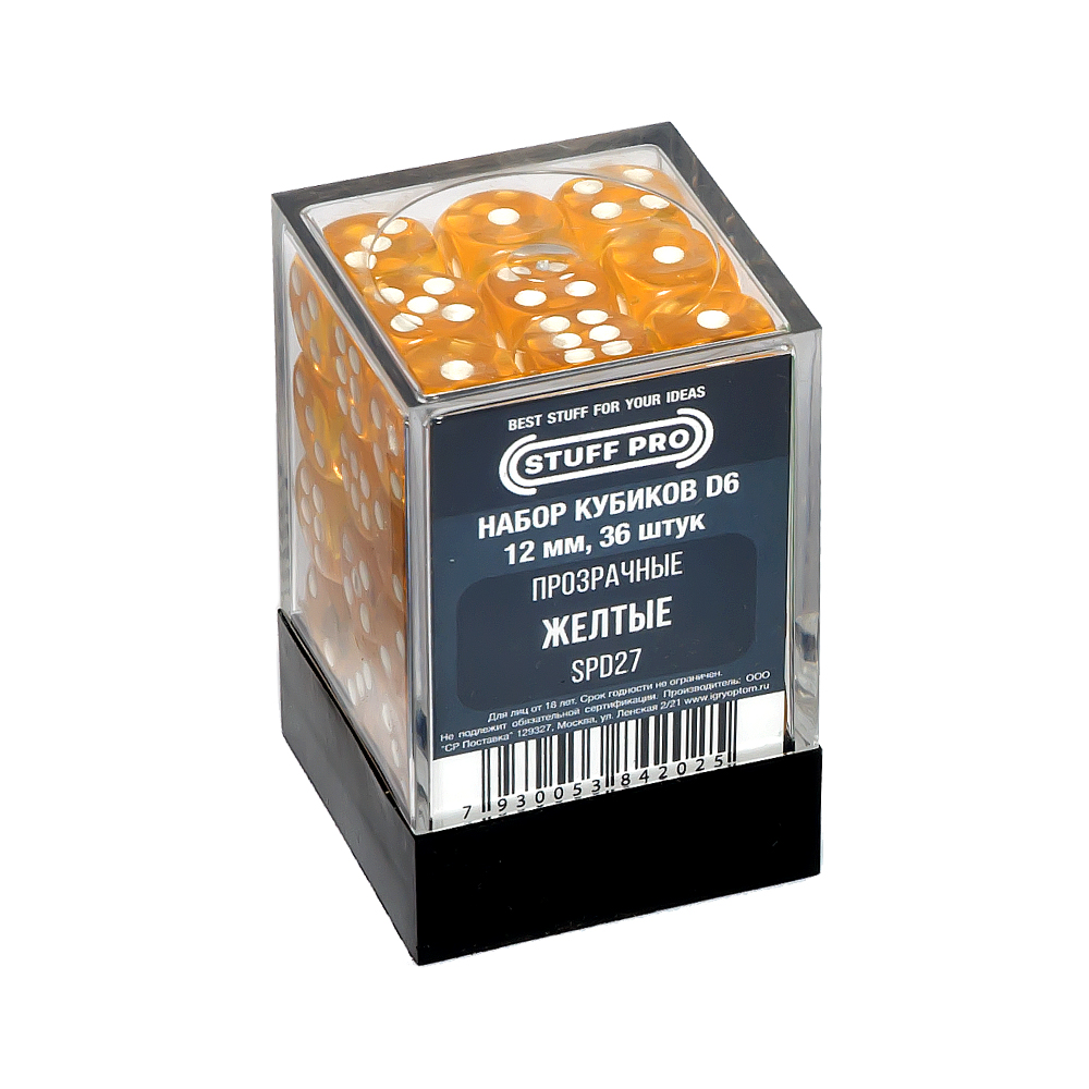 Набор кубиков STUFF PRO D6. Прозрачные Желтые