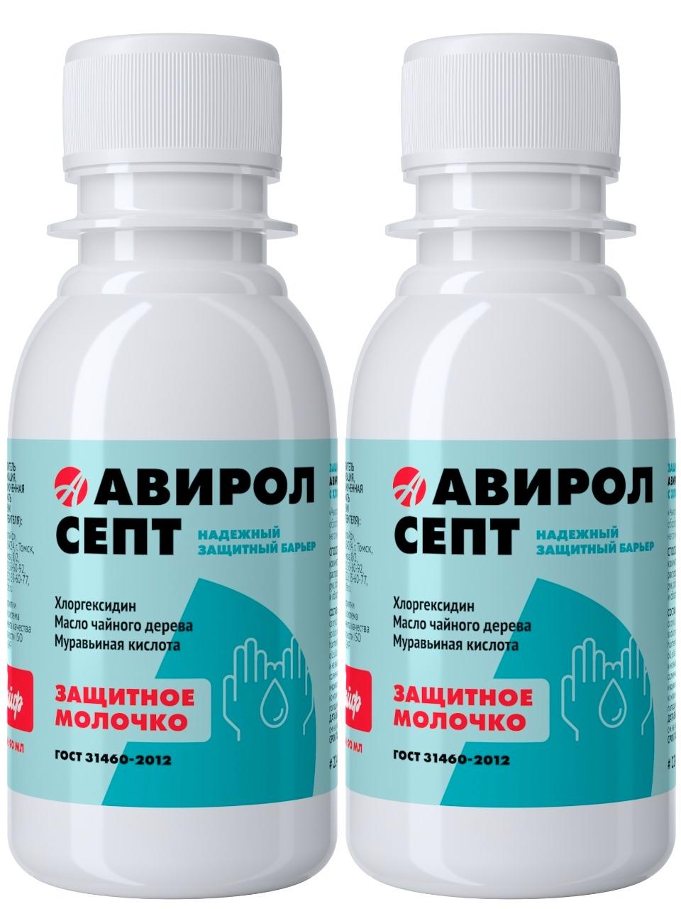 Защитное молочко для рук АвиролСепт с хлоргексидином