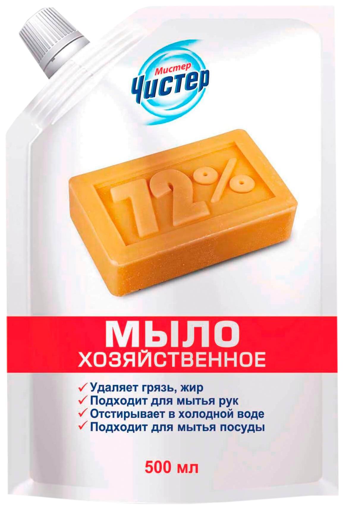 Мыло Мистер Чистер жидкое хозяйственное 500 мл