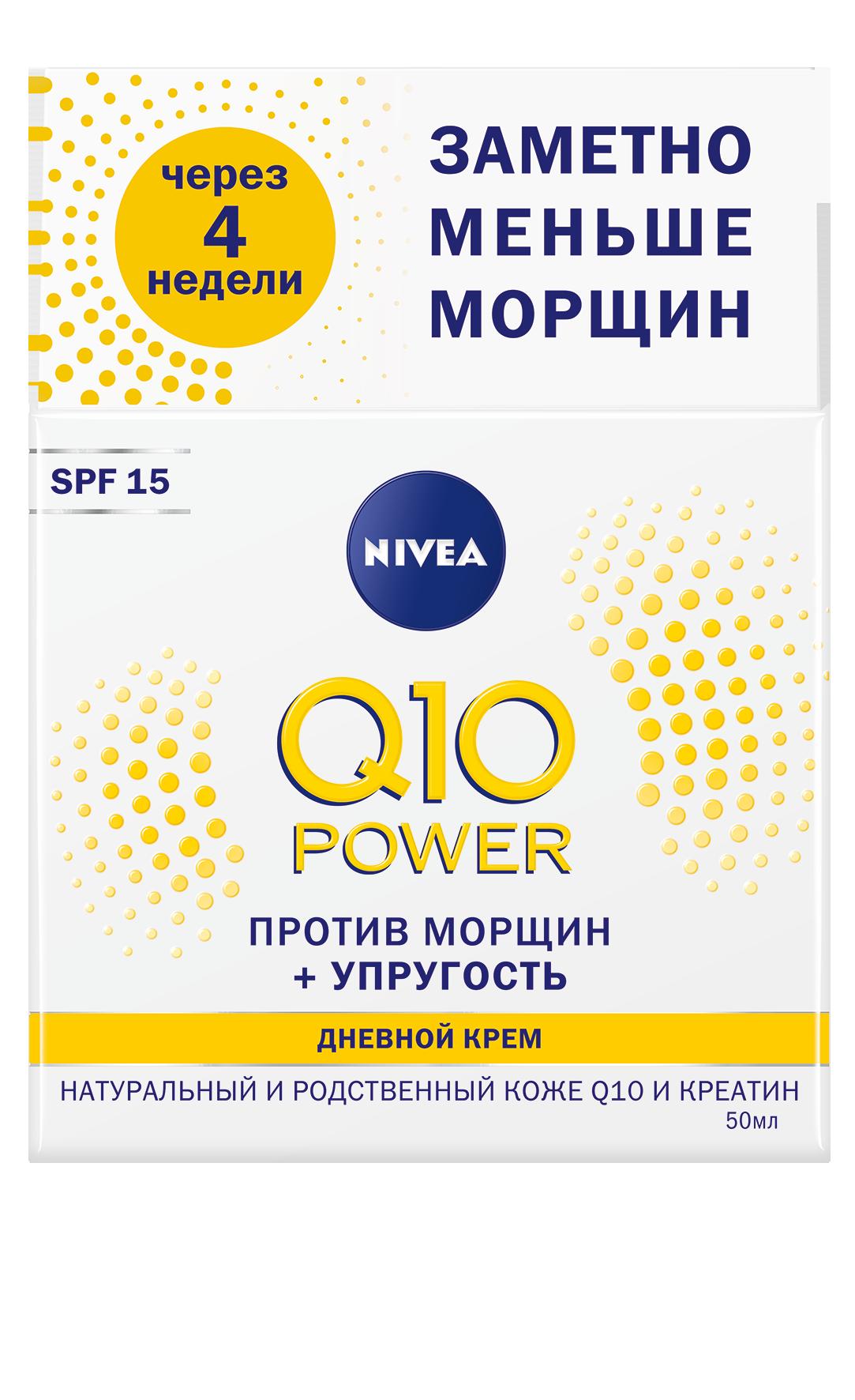 Крем для лица NIVEA Q10 для нормальной и сухой кожи 50 мл фото