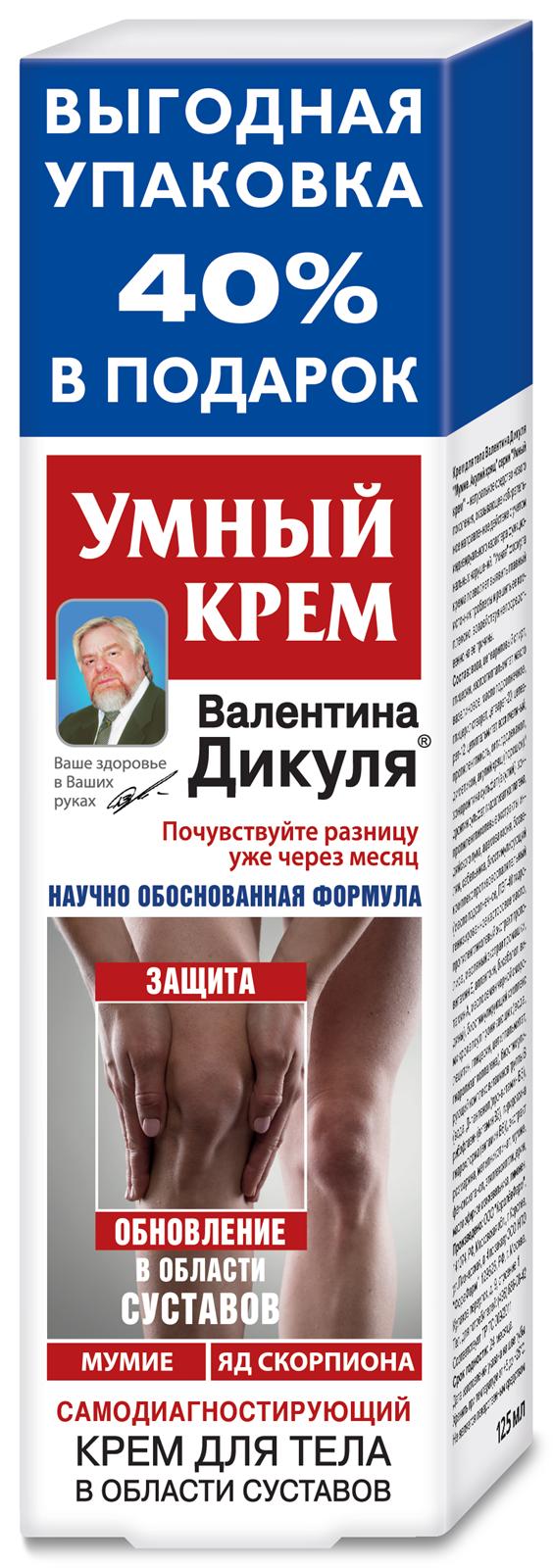 Купить Крем для тела Умный крем В.Дикуль (мумие и яд скорпиона) 125 мл, КоролевФарм