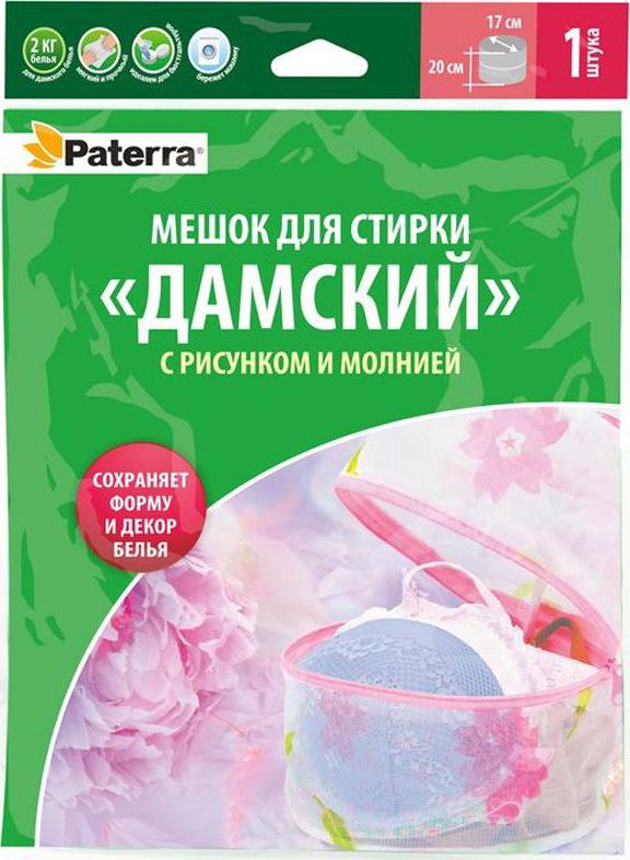 Мешок для стирки белья Paterra ДАМСКИЙ