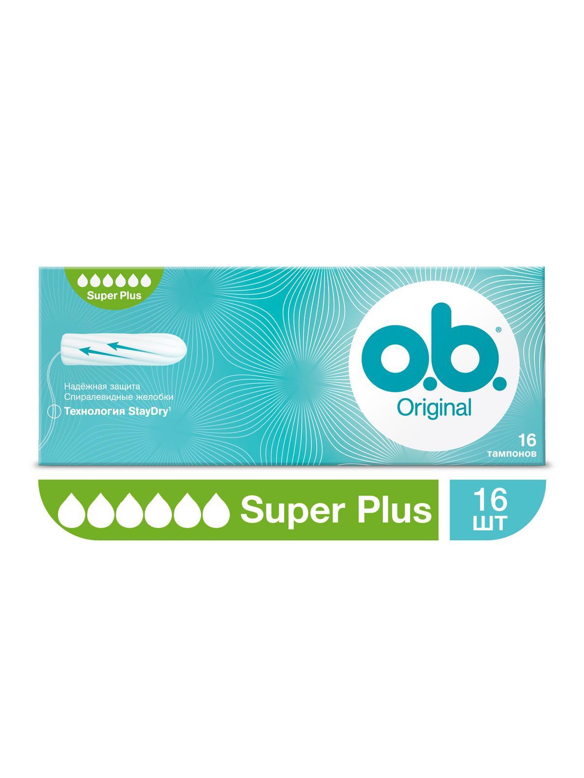Купить Тампоны o.b. Original Супер плюс 16шт, тампоны 34566