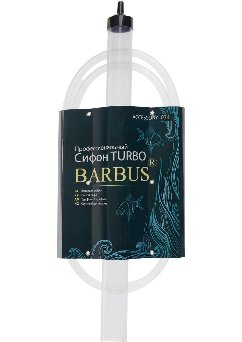 Сифон аквариумный Barbus профессиональный Accessory 034