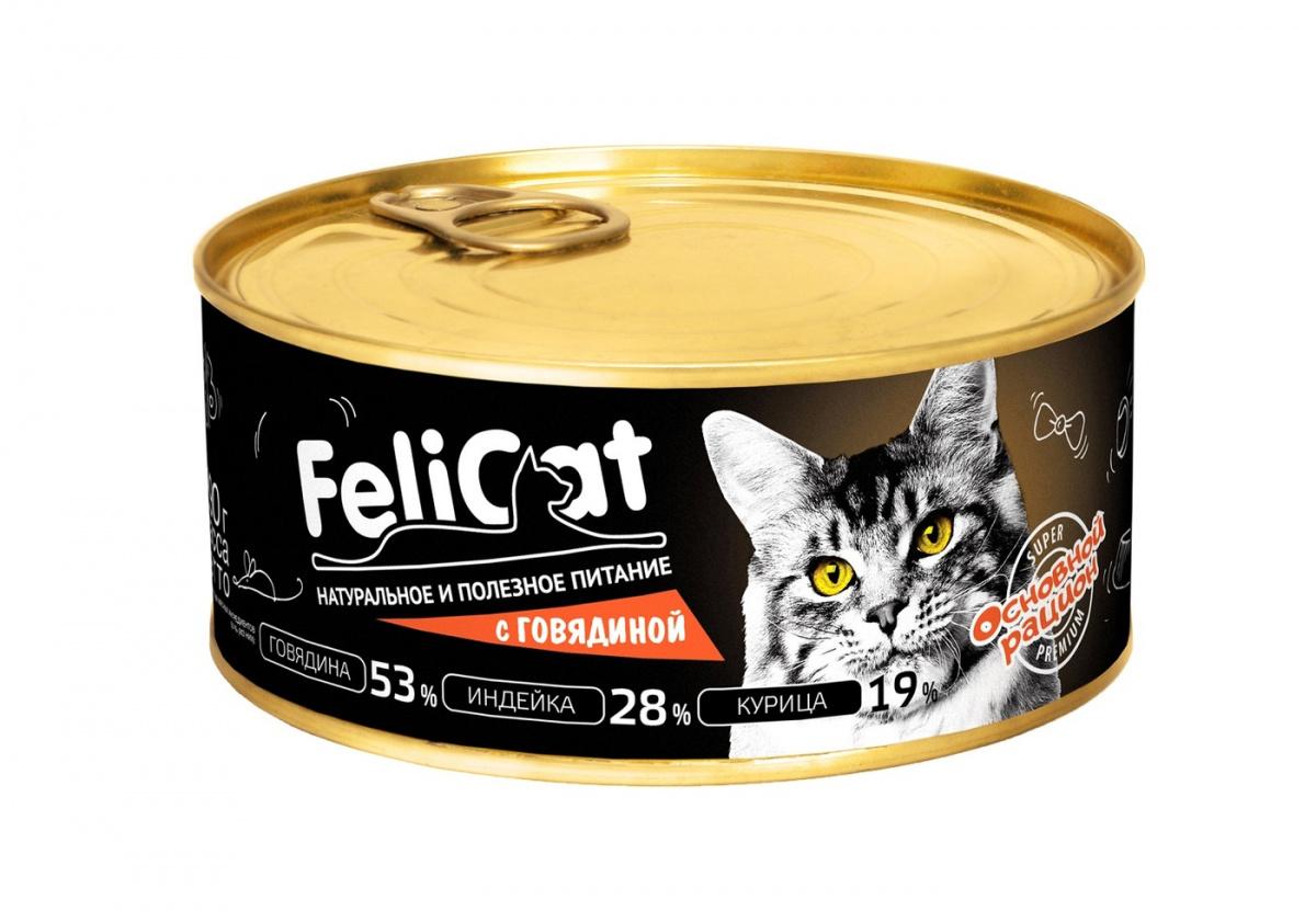 Консервы для кошек Felicat Основной рацион, с говядиной, 8шт по 290г Основной рацион по цене 646