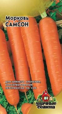 Семена. Морковь \