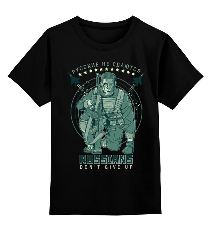 Детская футболка Printio Русские не сдаются цв.черный р.128 0000002962223 по цене 990