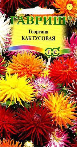 Семена. Георгина Кактусовидная, смесь (вес: 0,2 г)