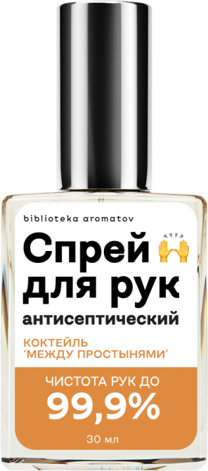 Антисептический спрей для рук Библиотека ароматов Коктейль
