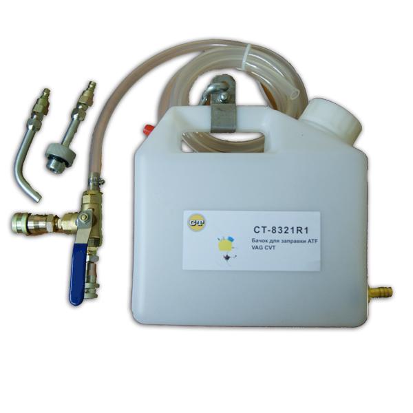Емкость для заправки масла CVT VAS 5162