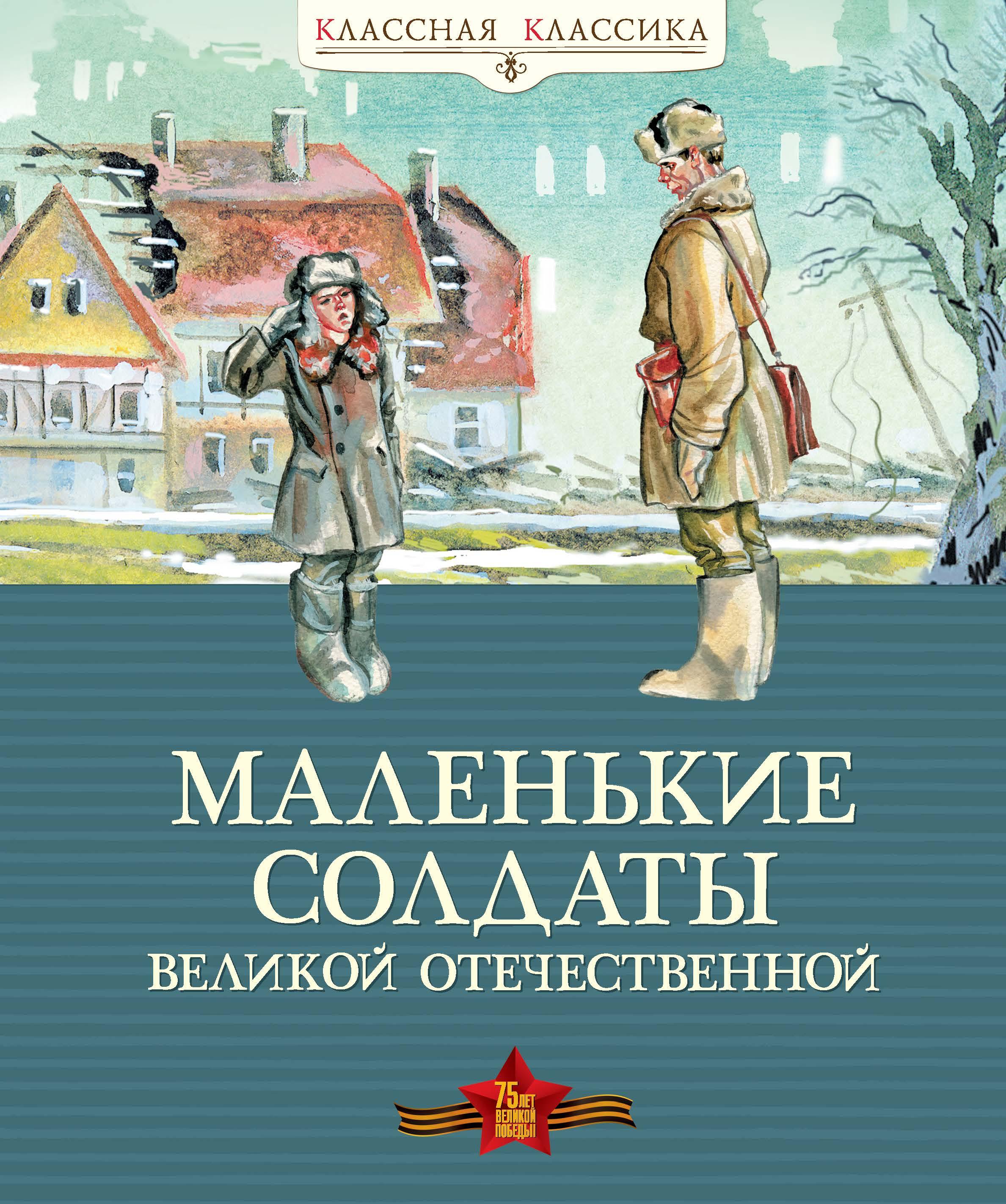 Купить Маленькие солдаты Великой Отечественной (нов.оф.), Махаон, Рассказы и повести