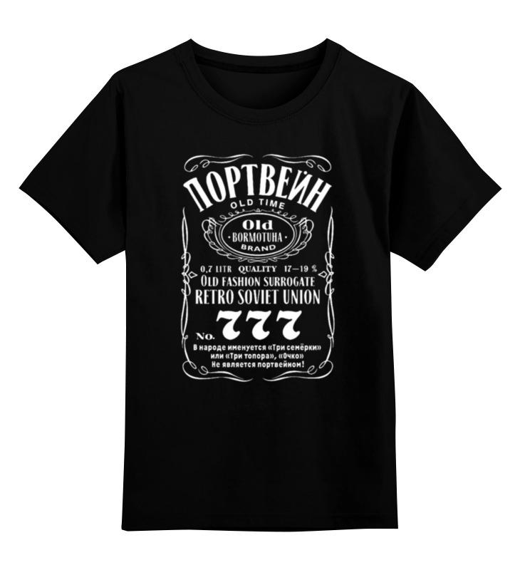 0000002973483, Детская футболка классическая унисекс Printio Портвейн 777,  - купить со скидкой