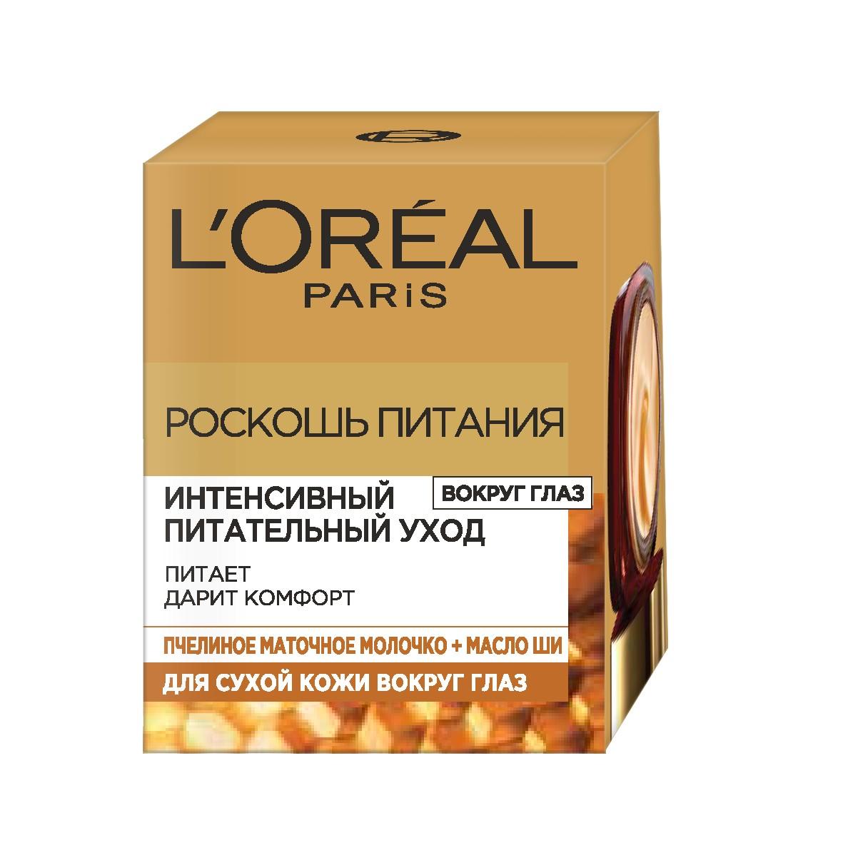 Крем для кожи вокруг глаз L\'Oreal Paris \