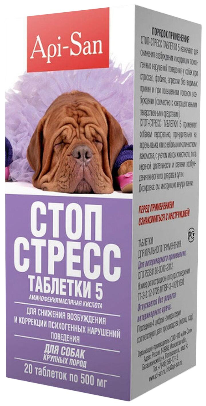 Стоп Стресс таблетки для собак крупных пород