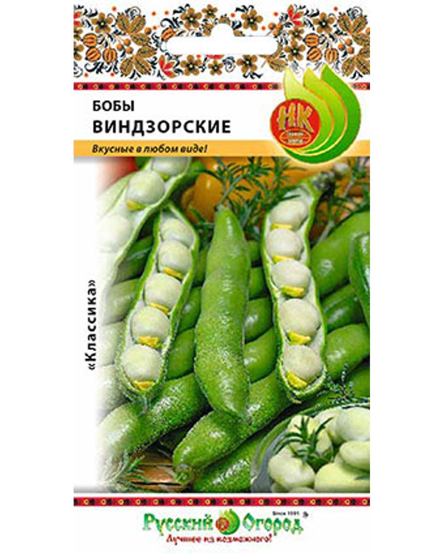 Семена овощей Русский огород 306201 Бобы Виндзорские