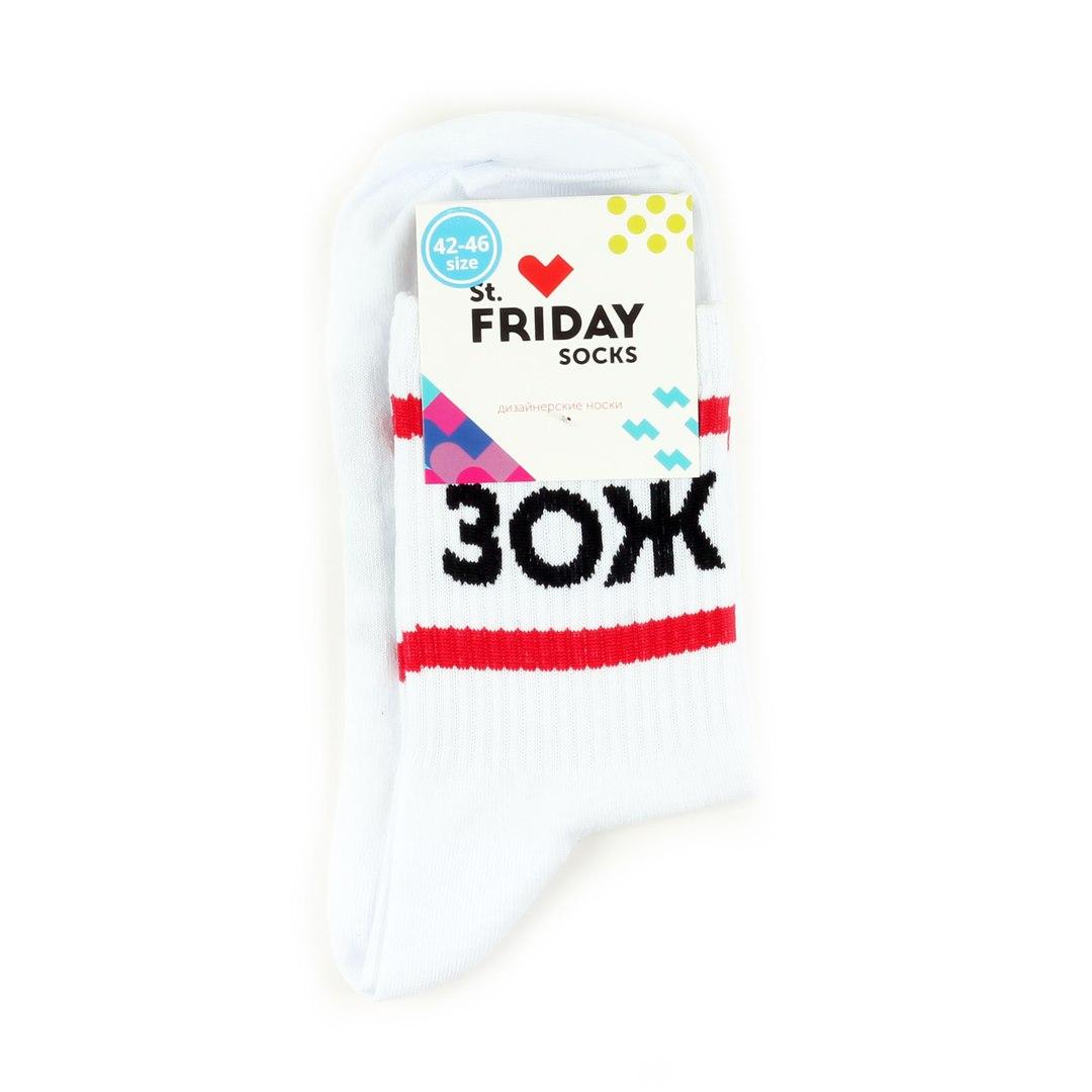 Носки St.Friday Socks ЗОЖ разноцветные 42-46