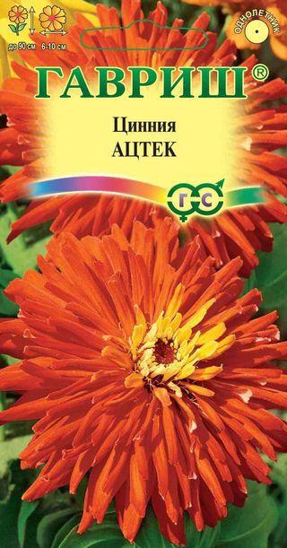 """Семена. Цинния """"Ацтек"""" (10 пакетов по 0,2 г) (количество товаров в комплекте: 10)"""