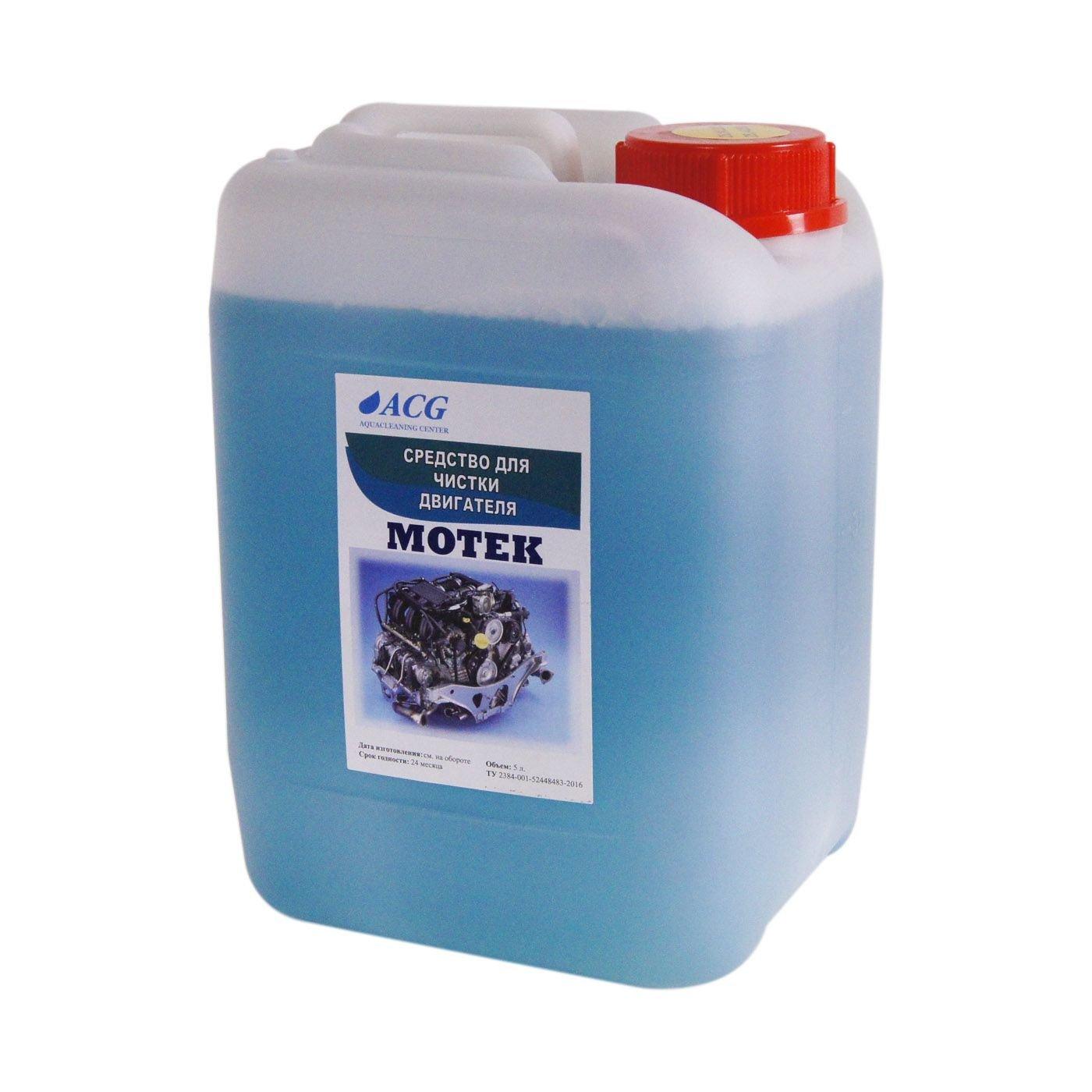 Средство для очистки двигателя ACG  MOTEK