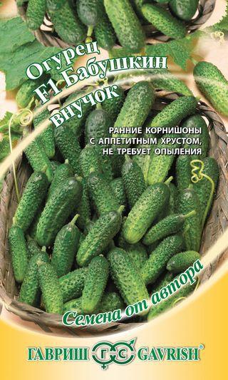 "Семена. Огурец ""Бабушкин внучок F1"" (10 пакетов) (количество товаров в комплекте: 10)"