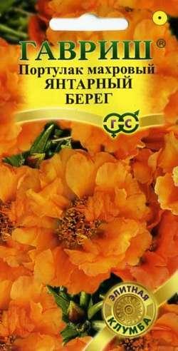 Семена цветов Гавриш Портулак Янтарный берег