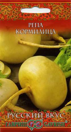 Семена овощей Гавриш Репа Кормилица 10 пакетов