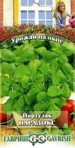 Семена цветов Гавриш Портулак Парадокс 10 пакетов