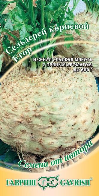 Семена овощей Гавриш Сельдерей Егор 10 пакетов