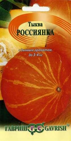 "Семена. Тыква ""Россиянка"" (10 пакетов по 2 г) (количество товаров в комплекте: 10)"