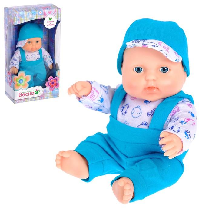 Купить Кукла «Карапуз-мальчик 8», 20 см Весна, Классические куклы