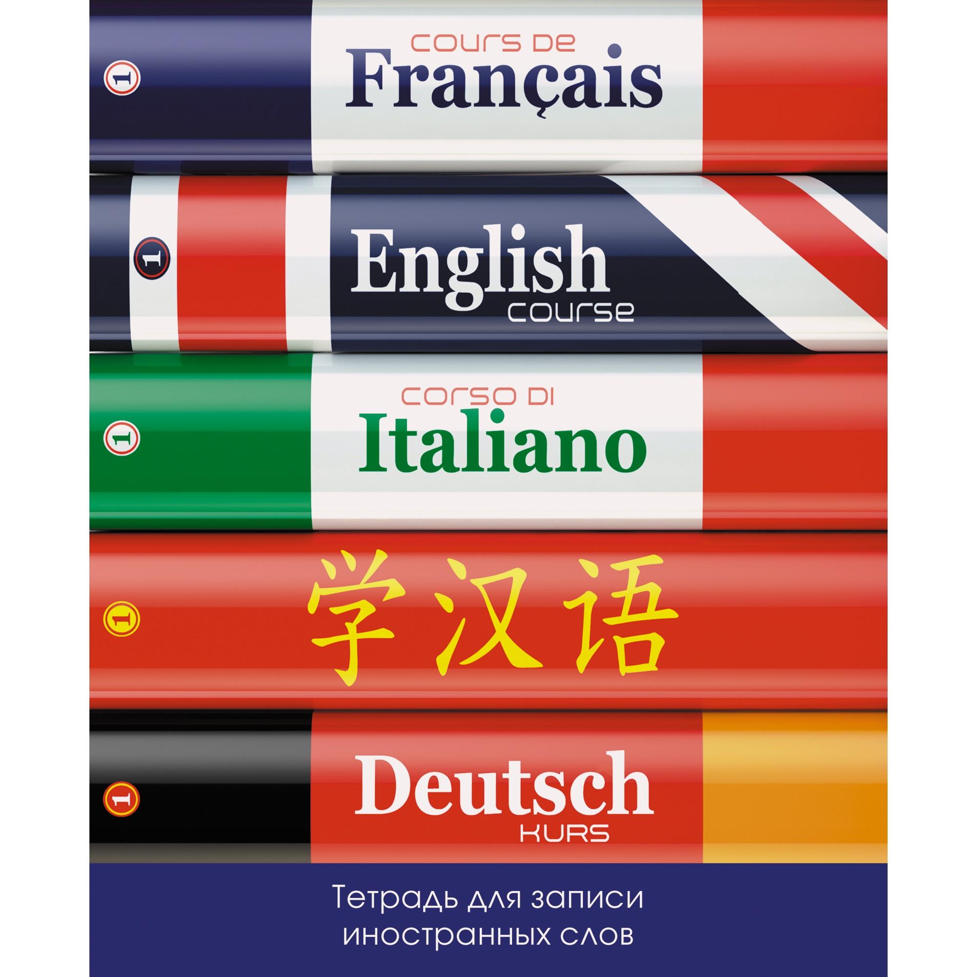 Тетрадь для записи иностранных слов Unnika Land Изучаем языки (А5, 48л,скрепка) ТИС54823