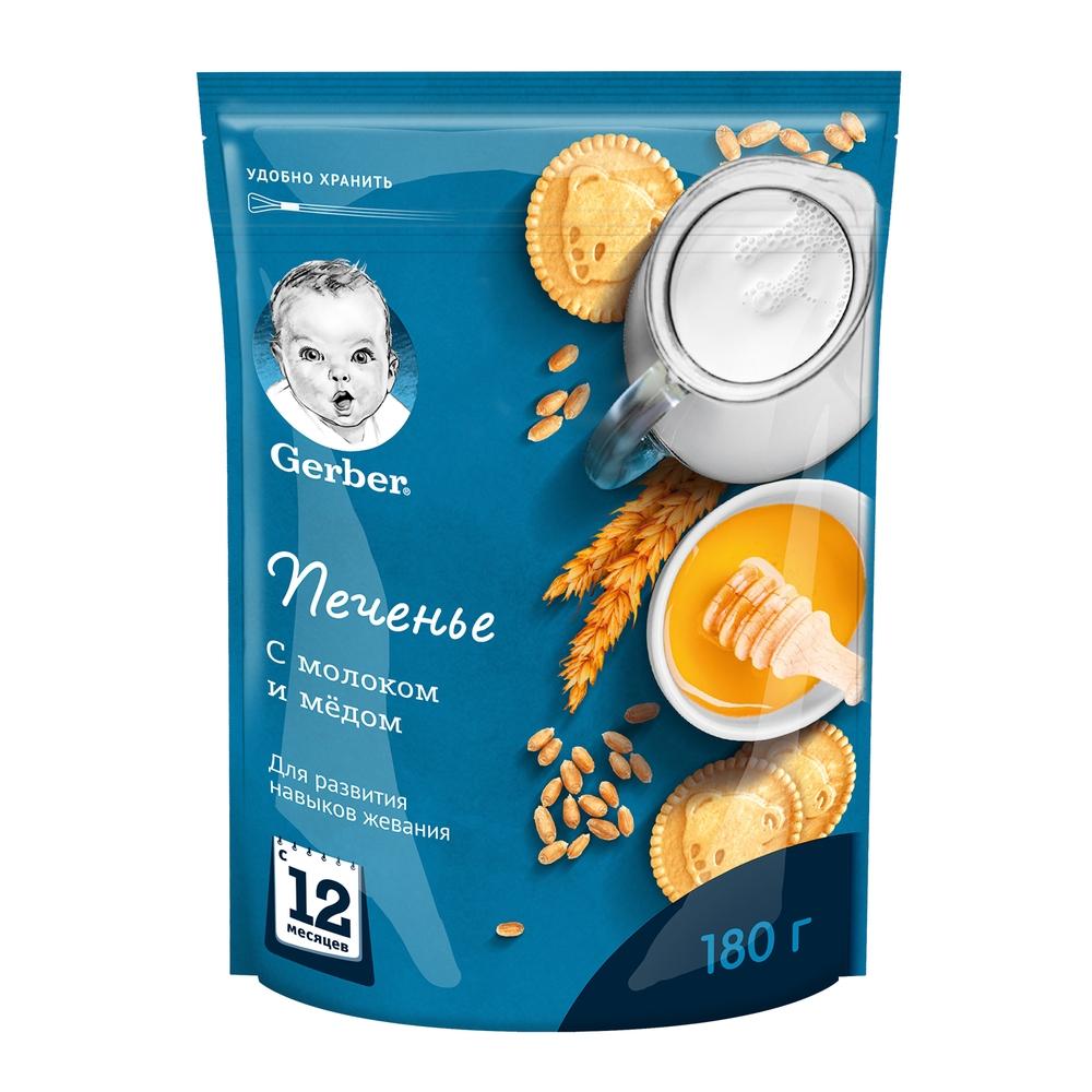 Печенье Gerber DoReMi 5 витаминов с