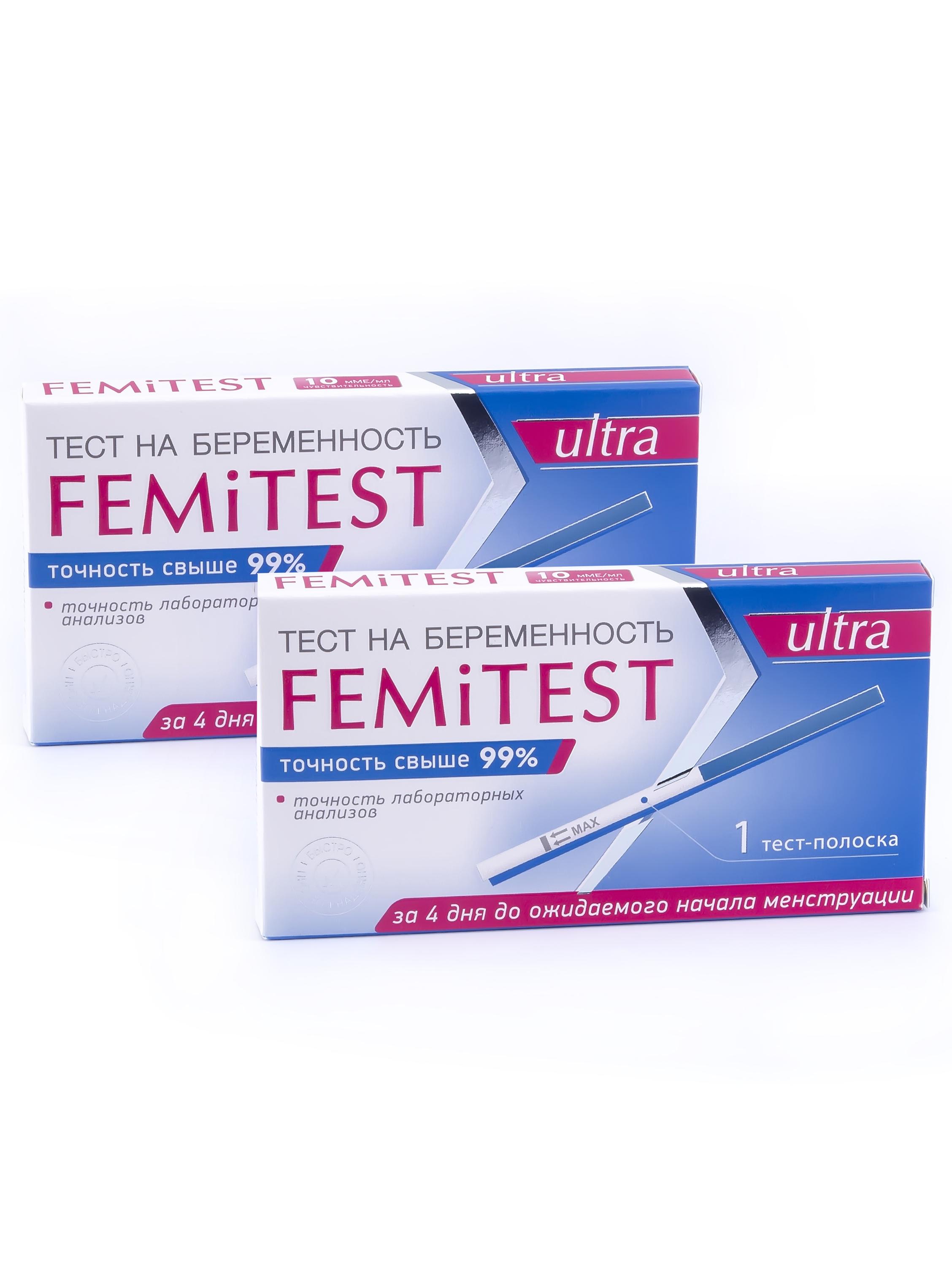 Тест для определения беременности FEMiTEST Ultra тест