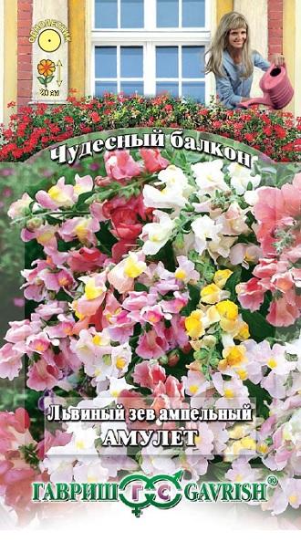 Семена цветов Гавриш Львиный зев ампельный Амулет 10 шт. по 5 шт.