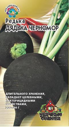 Семена овощей Гавриш Редька черная Дядька Черномор