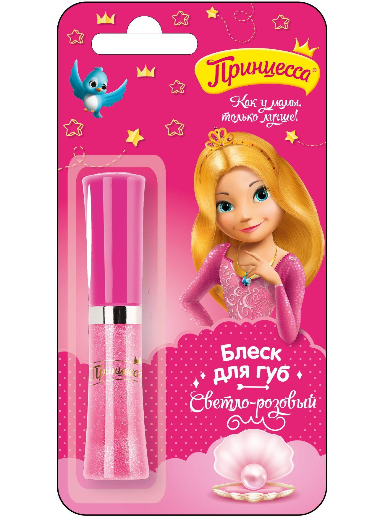 Блеск для губ Принцесса светло розовый,