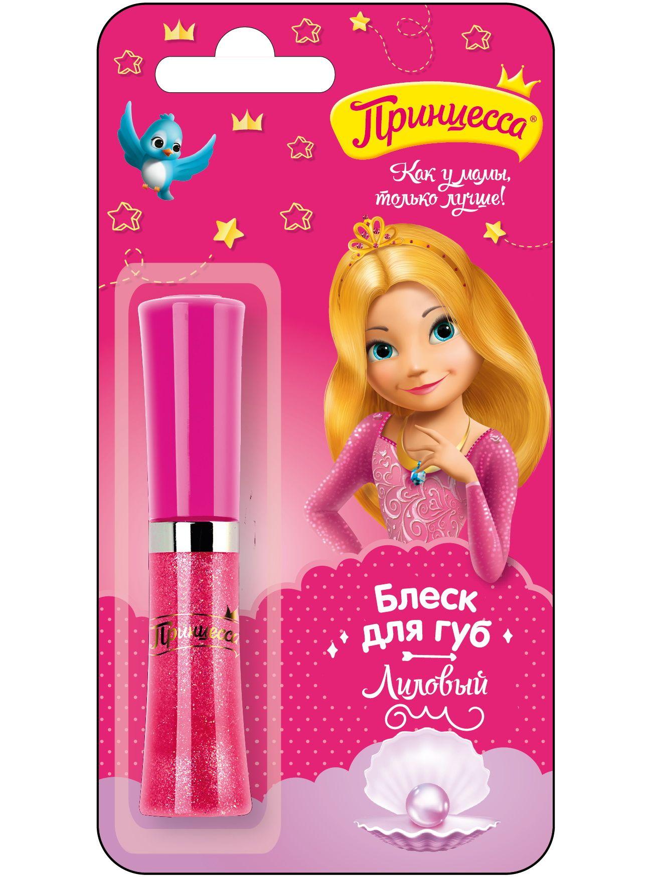 Блеск для губ Принцесса лиловый, 5 мл
