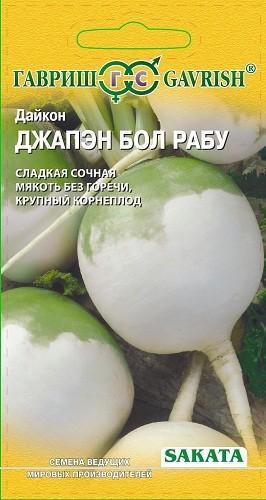 Семена овощей Гавриш Дайкон Джапэн Бол Рабу