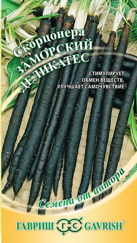 Семена зелени и пряностей Гавриш Скорцонера Заморский
