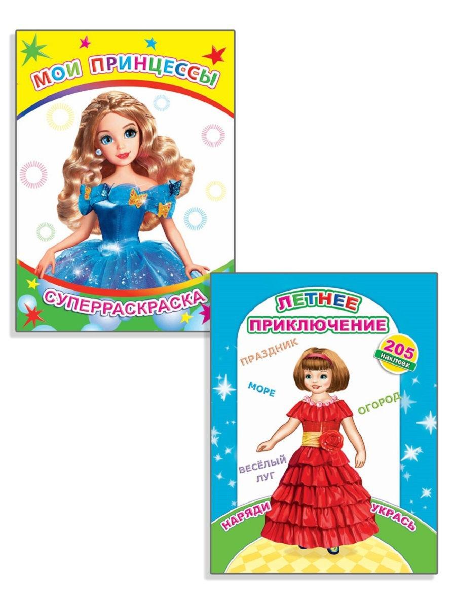 Альбом с наклейками (200шт)+суперраскраска Набор №34 для девочек