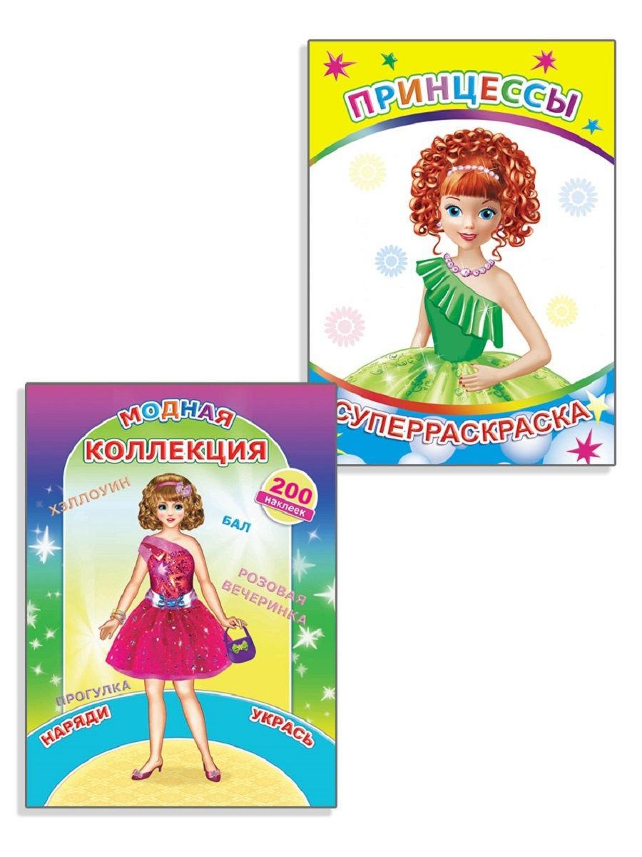 Альбом с наклейками (200шт)+суперраскраска Набор №35 для девочек