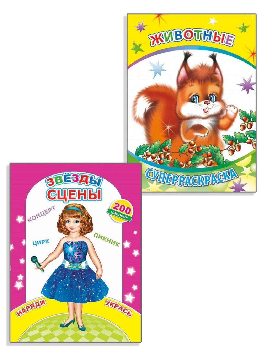 Альбом с наклейками (200шт)+суперраскраска Набор №39 для девочек