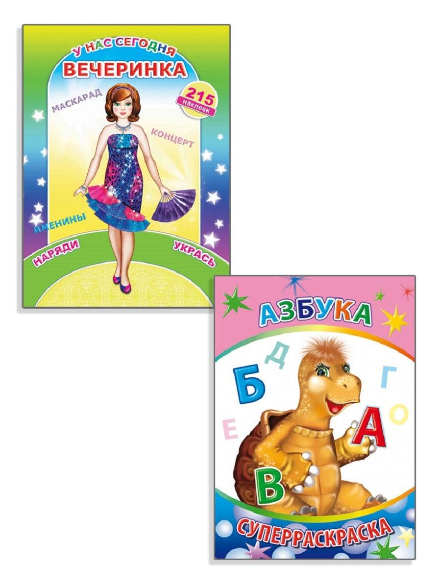 Альбом с наклейками (215шт)+суперраскраска Набор №41 для девочек