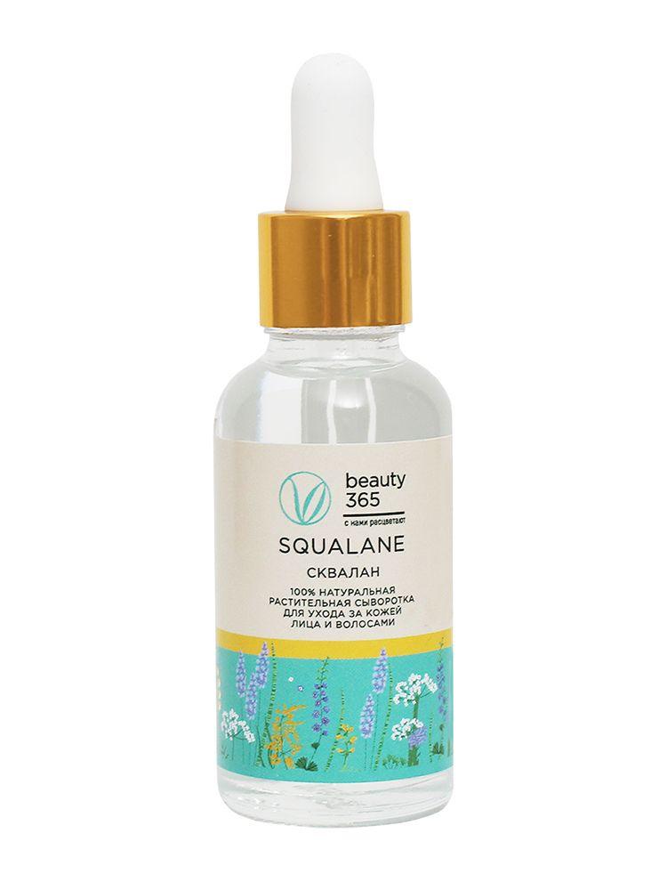 Сыворотка растительный сквалан Beauty 365 Squalane 100%