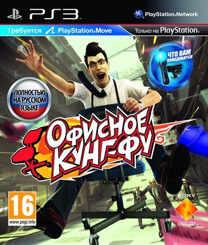 Игра Офисное Кунг-Фу: Move Edition для PlayStation 3 Sony