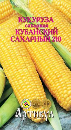 Семена овощей Артикул Кукуруза сахарная Кубанский сахарный