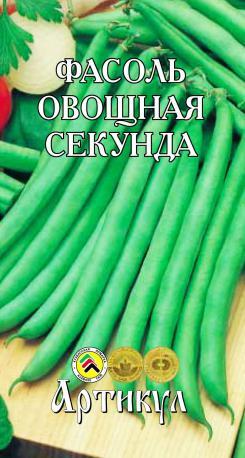 Семена овощей Артикул Фасоль овощная Секунда