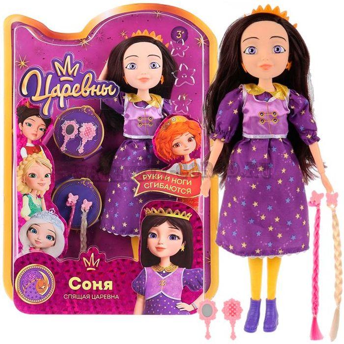 Кукла Карапуз Царевны Соня с аксессуарами, 29 см