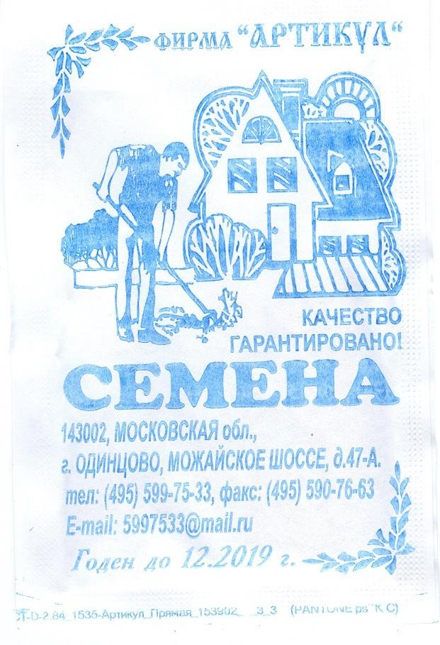 Семена зелени и пряностей Артикул Петрушка Славянская