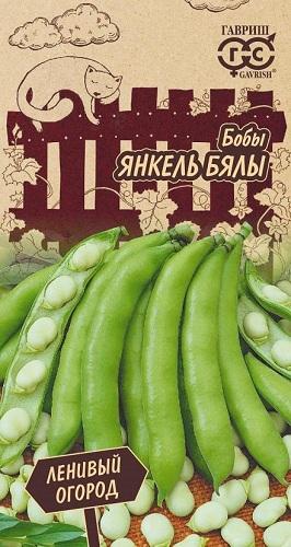 Семена овощей Гавриш Бобы Янкель Бялы