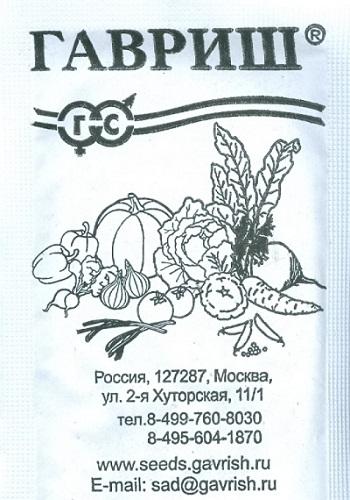 Семена овощей Гавриш Бобы Русские черные
